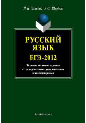 Русский язык. ЕГЭ-2012: типовые тестовые задания с тренировочными упражнениями и комментариями
