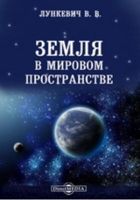 Земля в мировом пространстве