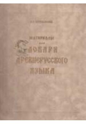 Материалы для словаря древнерусского языка. В 3 т. Т. 1. А-К