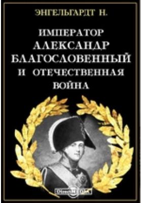 Император Александр Благословенный и Отечественная война