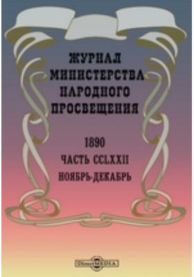 Журнал Министерства Народного Просвещения: журнал. 1890. Ноябрь-декабрь, Ч. 272