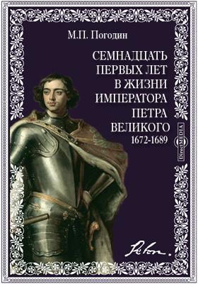 Семнадцать первых лет в жизни императора Петра Великого. 1672-1689 гг