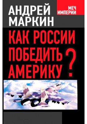 Как России победить Америку?
