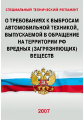 Специальный технический регламент «О требованиях  к выбросам автомобильной техникой, выпускаемой в обращение на территории Российской Федерации, вредных  (загрязняющих) веществ»
