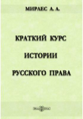 Краткий курс истории русского права