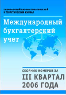 Международный бухгалтерский учет: журнал. 2006. № 7/9