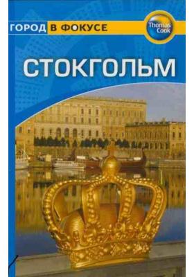 Стокгольм = Stockholm : Путеводитель