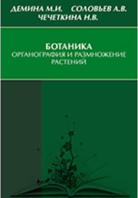 Ботаника : органография и размножение растений: учебное пособие