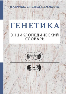 Генетика. Энциклопедический словарь