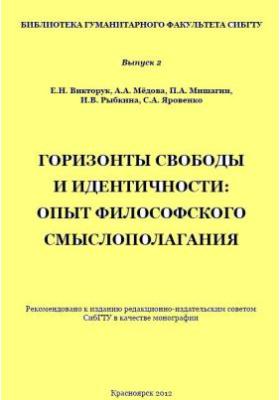 Горизонты свободы и идентичности : опыт философского смыслополагания: коллективная монография. Вып. 2