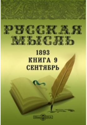 Русская мысль: журнал. 1893. Книга 9, Сентябрь