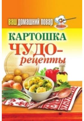 Ваш домашний повар. Картошка. Чудо-рецепты