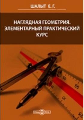 Наглядная геометрия. Элементарный практический курс
