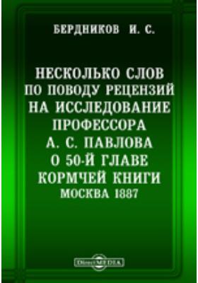 Несколько слов по поводу рецензий на исследование профессора А. С. Павлова о 50-й главе Кормчей книги. Москва 1887