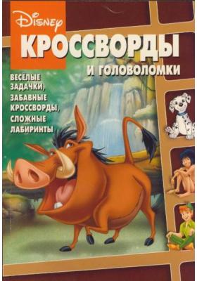 """Сборник кроссвордов и головоломок  № 15-06 (""""Дисней"""")"""