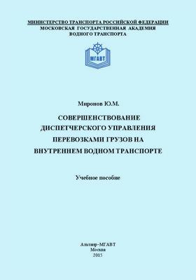 Совершенствование диспетчерского управления перевозками грузов на внутреннем водном транспорте: учебное пособие