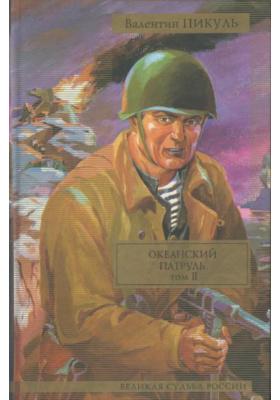 Океанский патруль. В 2 томах. Том II. Ветер с океана