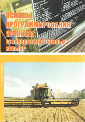Основы программирования урожаев сельскохозяйственных культур: учебное пособие