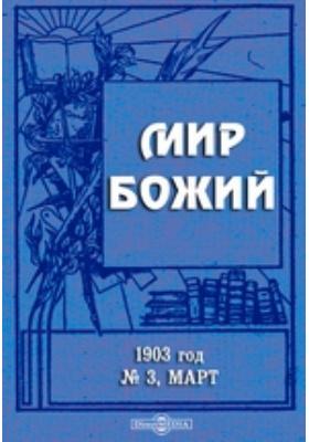 Мир Божий год. 1903. № 3, Март