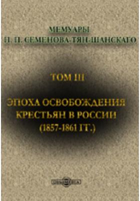 Мемуары(1857-1861 гг.): документально-художественная литература. Том III. Эпоха освобождения крестьян в России