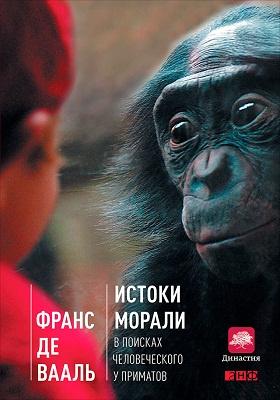 Истоки морали : в поисках человеческого у приматов