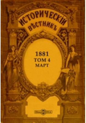 Исторический вестник: журнал. 1881. Т. 4, Март