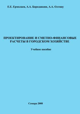Проектирование и сметно-финансовые расчеты в городском хозяйстве: учебное пособие