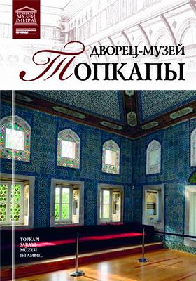 Т. 47. Дворец-музей Топкапы