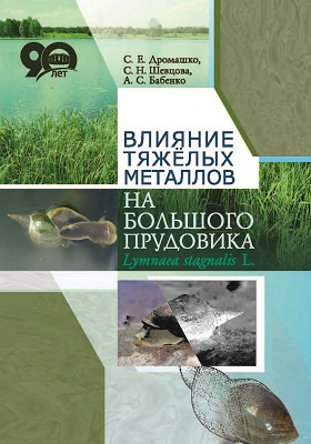 Влияние тяжёлых металлов на большого прудовика Lymnaea stagnalis L.: монография