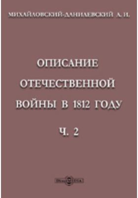 Описание отечественной войны в 1812 году: монография, Ч. II