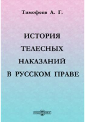История телесных наказаний в русском праве