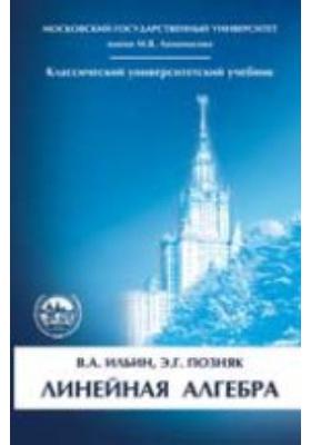 Линейная алгебра: учебник