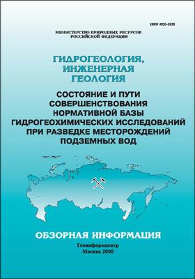 Гидрогеология, инженерная геология : обзорная информация. Вып. 3. Состояние и пути совершенствования нормативной базы гидрогеохимических исследований при разведке месторождений подземных вод