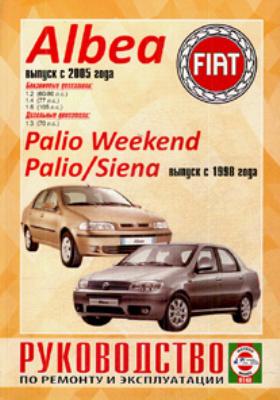 Руководство по ремонту и эксплуатации FIAT Albea (выпуск с 2005 года), FIAT Palio Weekend/Palio/Siena (выпуск с 1998 года). Бензин/дизель : Производственно-практическое издание