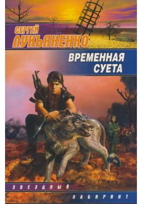 Временная суета : Фантастический сборник