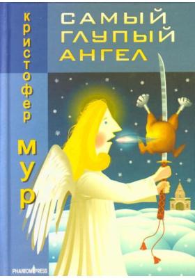 Самый глупый ангел. Трогательная сказка о рождественском кошмаре = The Stupidest Angel. A Heartwarming Tale of Christmas Terror : Роман