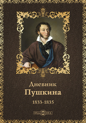 Дневник Пушкина 1833-1855: художественная литература