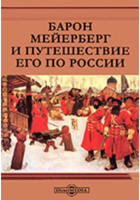 Барон Мейерберг и путешествие его по России