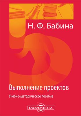 Выполнение проектов: учебно-методическое пособие