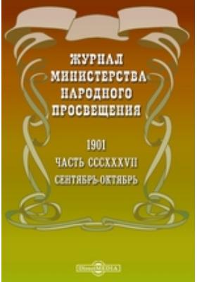 Журнал Министерства Народного Просвещения. 1901. Сентябрь-октябрь, Ч. 337