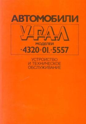 Автомобили Урал моделей-4320-01, -5557 : Устройство и техническое обслуживание