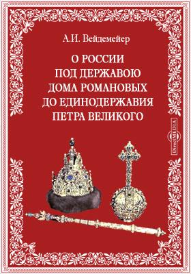 О России под державою дома Романовых до единодержавия Петра Великого