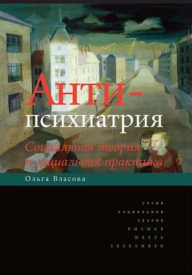 Антипсихиатрия: социальная теория и социальная практика: научное издание