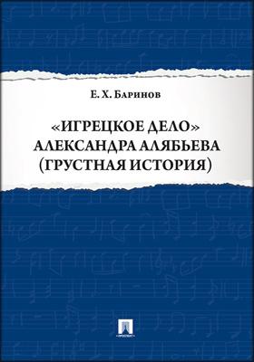 «Игрецкое дело» Александра Алябьева (грустная история)