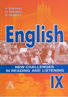 Английский язык. Книга для чтения и аудирования к учебнику для IX класса школы / English. New Challenges in Reading and Listening. IX