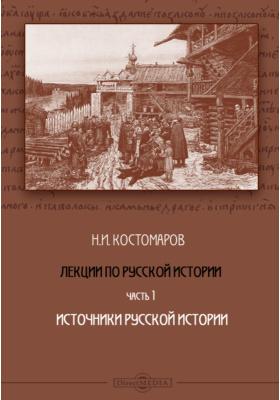 Лекции по русской истории, Ч. 1. Источники русской истории