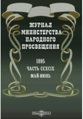 Журнал Министерства Народного Просвещения. 1895. Май-июнь, Ч. 299