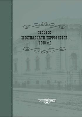 Процесс шестнадцати террористов (1880 г.): историко-документальная литература