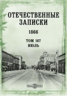 Отечественные записки. 1866. Т. 167, Июль