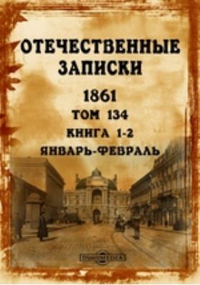Отечественные записки. 1861. Т. 134, Книга 1-2, Январь-февраль